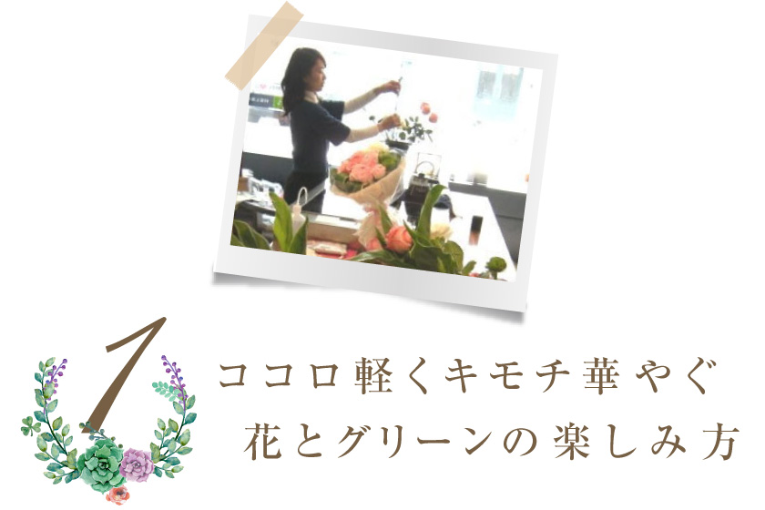 ココロ軽くキモチ華やぐ 花とグリーンの楽しみ方